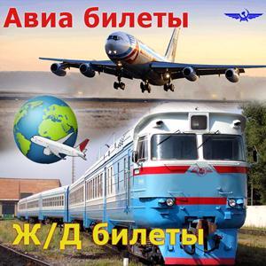 Авиа- и ж/д билеты Зеленогорска