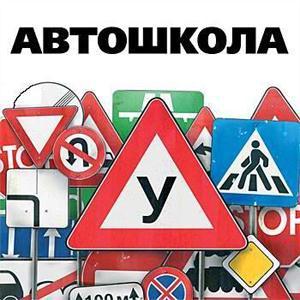 Автошколы Зеленогорска