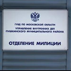 Отделения полиции Зеленогорска