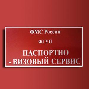 Паспортно-визовые службы Зеленогорска