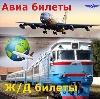 Авиа- и ж/д билеты в Зеленогорске