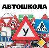 Автошколы в Зеленогорске