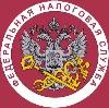 Налоговые инспекции, службы в Зеленогорске