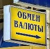 Обмен валют в Зеленогорске