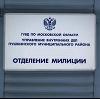 Отделения полиции в Зеленогорске