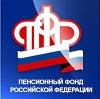 Пенсионные фонды в Зеленогорске
