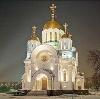 Религиозные учреждения в Зеленогорске