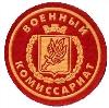 Военкоматы, комиссариаты в Зеленогорске