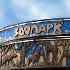 Зоопарки в Зеленогорске