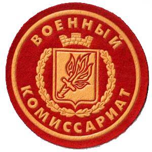 Военкоматы, комиссариаты Зеленогорска