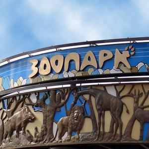 Зоопарки Зеленогорска